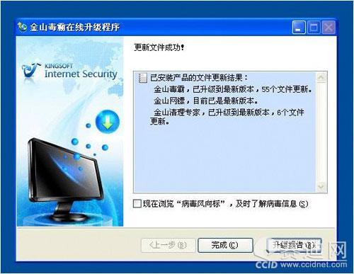 2009版杀毒软件杀毒与主防能力大比拼(3)
