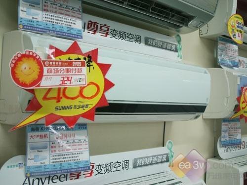 狂降700海信变频舒适空调售价3199