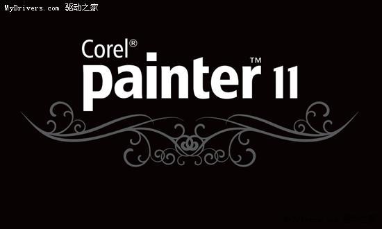 Corel发布最新版专业绘图软件Painter11