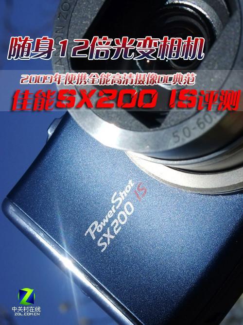 12X光变高清口袋长焦佳能SX200IS评测