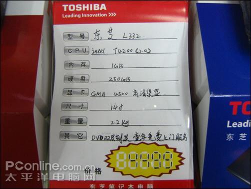 电脑标价牌模板