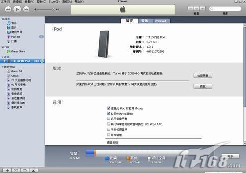 说出你心底的秘密iPodshuffle3评测(4)