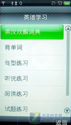 3.2英寸触屏OPPO影音娱乐手机T9评测(6)