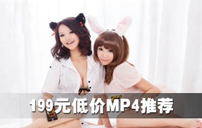 199元照样买视频机四款低端MP4推荐