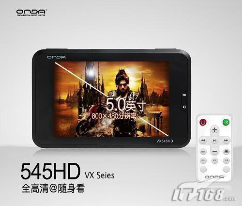 5.0英寸高清晰屏幕昂达VX545HD仅售490