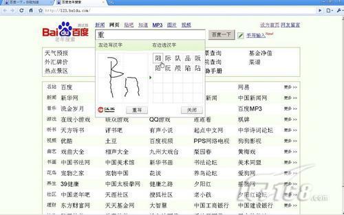 汉王携手百度老人专用手写输入搜索