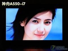 挑战4款热门游戏 神舟A550-i7深度评测