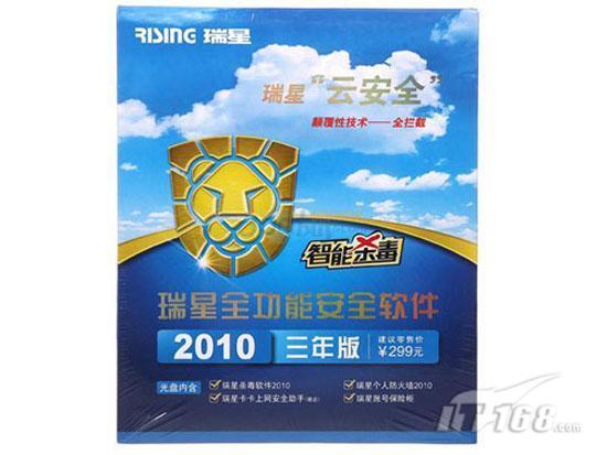 云安全2010瑞星技术谈论