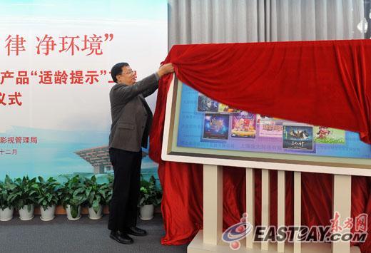 """上海文广局局长朱咏雷为上海网游企业运营游戏产品""""适龄提示""""工程揭幕。"""