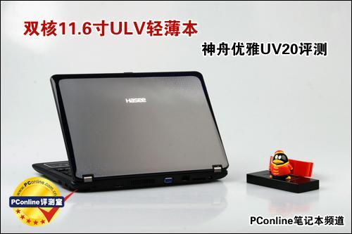 双核11.6寸ULV轻薄本神舟优雅UV20评测