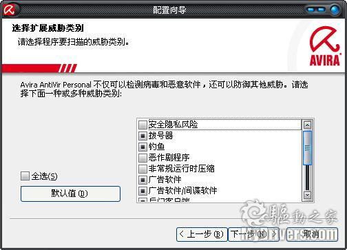 小红伞Avira AntiVir官方简体中文版泄漏