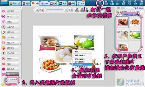 然后用美图秀秀软件饰品标签下导入饰品