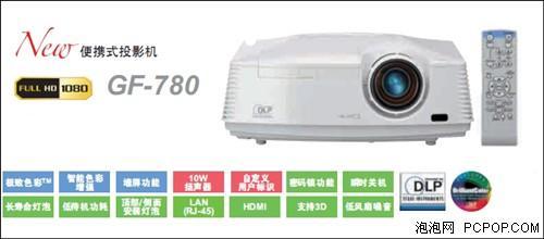 三菱首款1080p商务投影评测