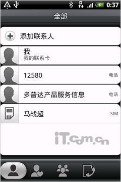 穿旗袍的Android多普达触屏A6388评测(4)