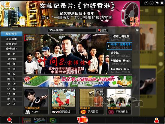 中国电信推出网络电视平台天翼视讯