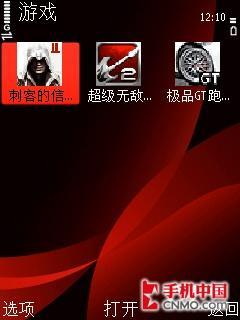 多彩3G活力时尚诺基亚智能X5-00评测(5)