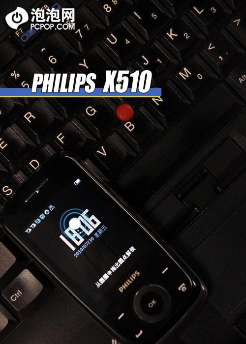 双卡双待飞利浦滑盖待机王X510评测
