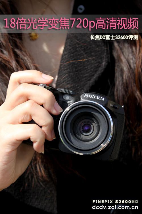 18倍光学变焦镜头长焦DC富士S2600评测
