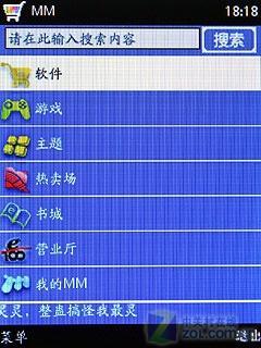 小巧圆润机身中兴TD触屏机U232评测(4)