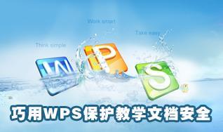 开学在即巧用金山WPS保护教学文档安全