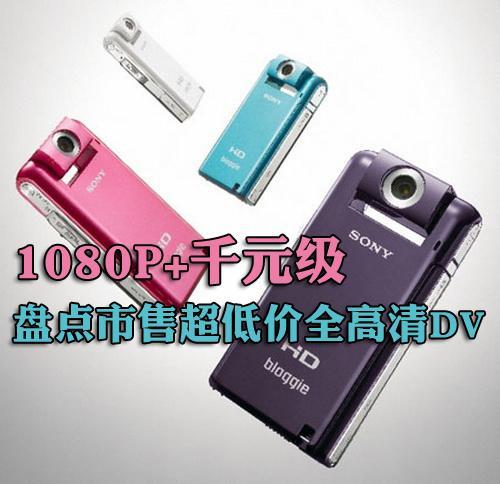 1080P+千元级 盘点市售超低价全高清DV