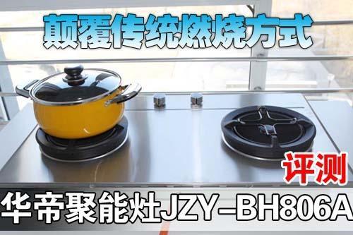 颠覆传统燃烧方式 华帝聚能灶能耗实测