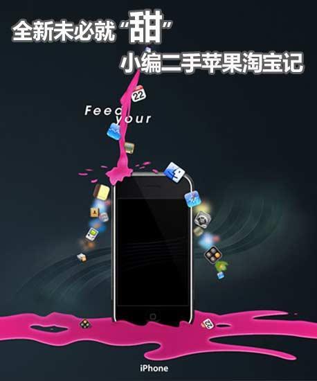 最低800买iPhone 二手市场苹果淘宝攻略_手机