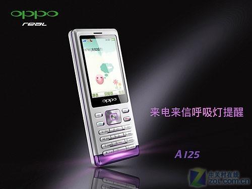 青春时尚动听旋律云霞紫OPPOA125评测