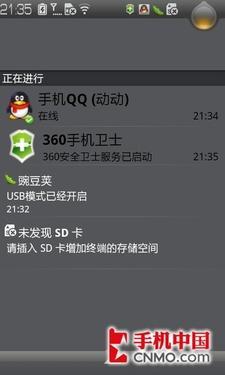 是否受影响? QQ与360手机版兼容实测