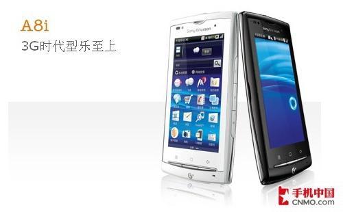 3G智能也时尚索尼爱立信触屏A8i评测