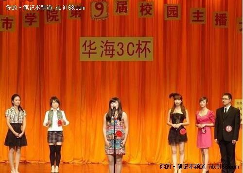 益阳湖南城市学院华海3C杯校园主播大赛_笔记
