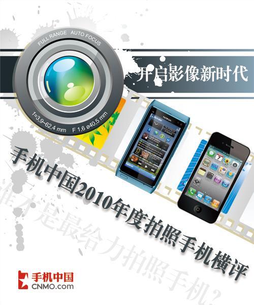 开启影像新时代 2010年度拍照手机横评