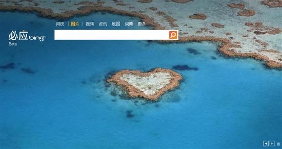 Bing的一大特色就是每日更换首页背景图,在情人节到来的时候,Bing团队采用了一幅唯美的图片:澳大利亚情人岛,用这颗心形小岛照片来为天下有情人送上祝福。情人岛属于澳大利亚圣灵群岛,绝对有旅游胜地,不仅风光旖旎还别有一番情调。