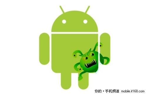 五万人中标 21款Android应用惊现木马