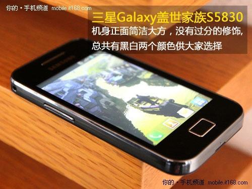 Android迷你版iPhone4三星S5830图赏