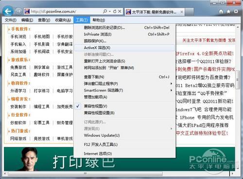 IE还能这样玩教你用好IE9中文正式版
