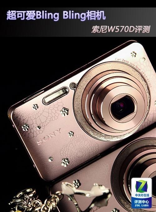 超可爱bling bling相机 索尼w570d评测