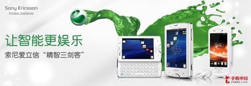 精巧智能 索尼爱立信三款智能新机发布