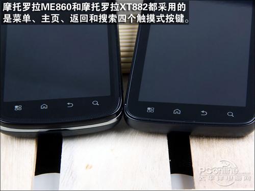 两旗舰差几许摩托XT882/ME860外观对比