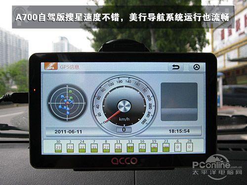 带电子门票ACCO艾酷A700自驾版GPS试用(4)