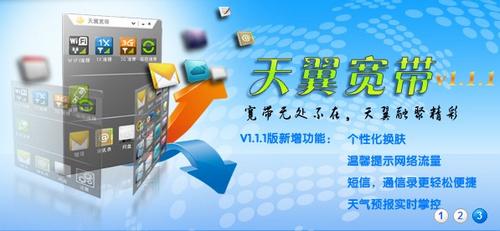 网络无处不在 中国电信天翼宽带客户端