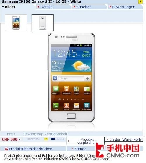 白色版三星Galaxy S II即将开售