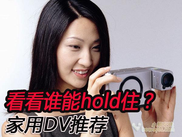 看看谁能hold住五款市售人气家用DV导购
