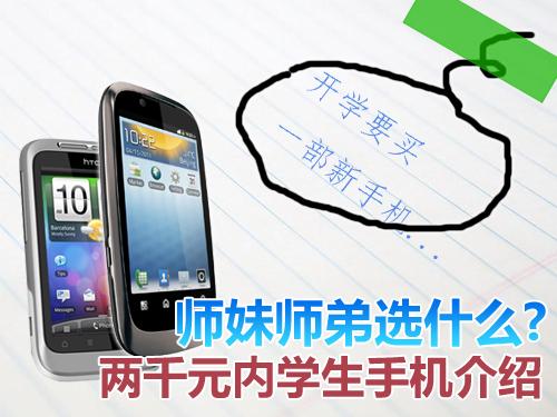 师妹师弟如何选两千元内学生手机盘点