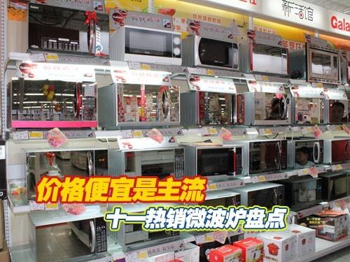 价格便宜是主流十一热销微波炉盘点