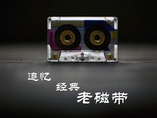 那些已经消失的声音追忆经典老磁带
