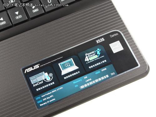 3千多搞定大屏娱乐 华硕X53s首发评测