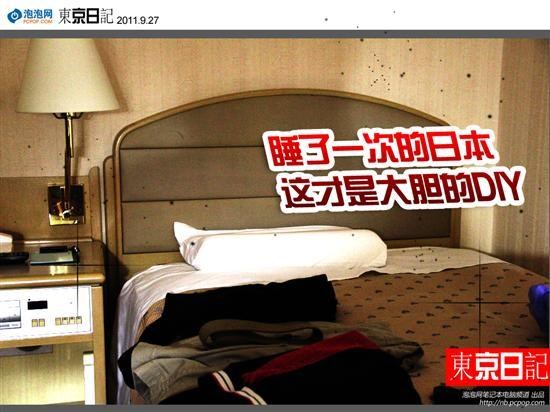 东京日记:日本床只睡一次!这才叫diy