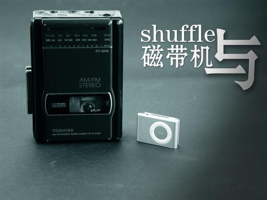 时尚与复古交锋iPod对比东芝磁带机