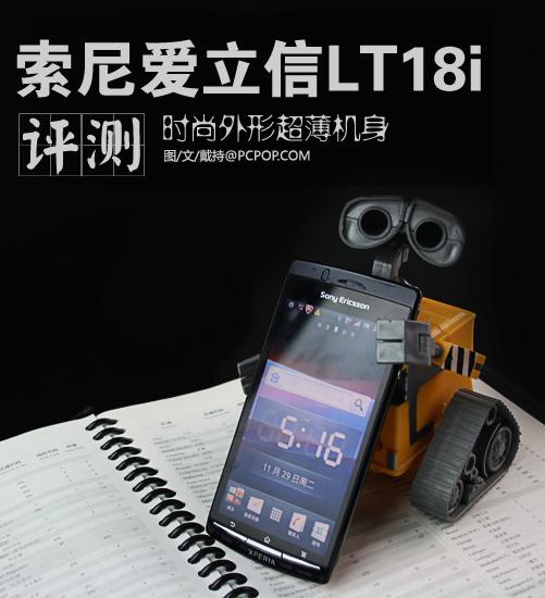 1.4GHz主频索爱触控智能LT18i评测